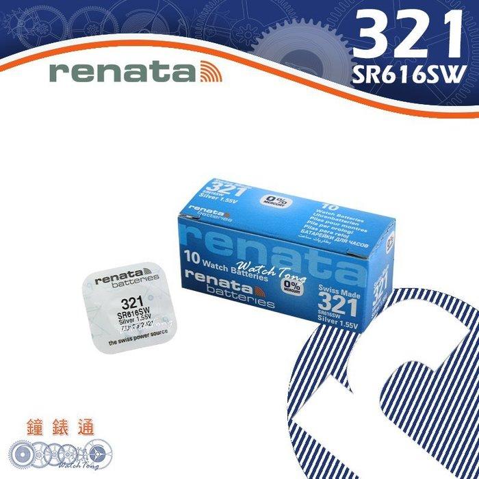 【鐘錶通】RENATA - 321 (SR616SW)1.55V/單顆 / Swatch├鈕扣電池/手錶電池/水銀電池┤