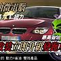 ( 極速方程式 )  挑戰感官臨界點!  適 GTR AERO RSZ 新勁戰 CUXI VINO GSR G-MAX T-MAX 勁風光