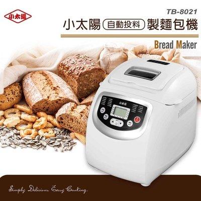 (免運)【小太陽】微電腦自動投料製麵包機(TB-8021)