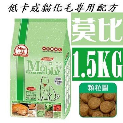 *COCO*莫比Mobby低卡成貓化毛1.5kg自然食抗毛球專業配方貓糧/貓飼料/室內貓/體重控制