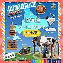 ∮Quant雜貨舖∮┌日本扭蛋┐海洋堂 北海道人物誌及名產 全7款 毛蟹 政壽司 丹頂鶴 堆草車 漢堡 牧場