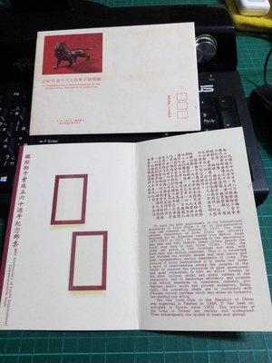 台灣郵票卡-66年國際獅子會成立60週年〈空白護票卡+信封〉