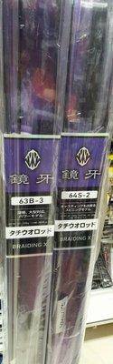【欣の店】Daiwa 船竿 鏡牙 63B-2 60-180g 槍柄船釣竿