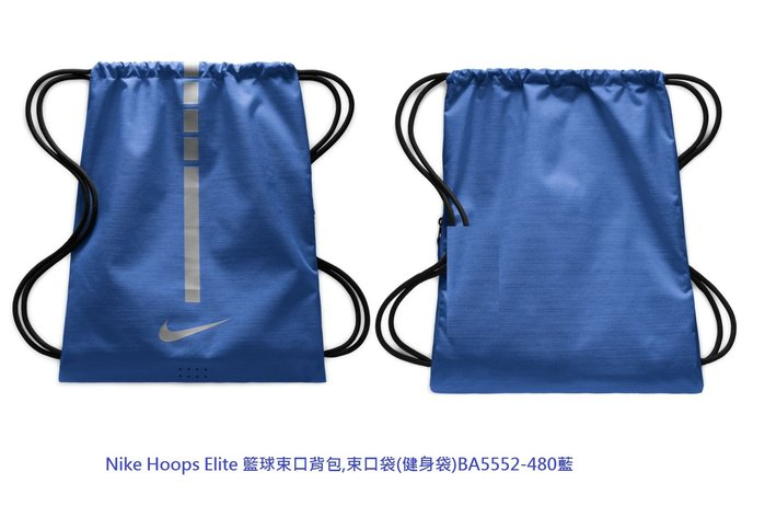 Nike Hoops Elite 籃球束口背包,束口袋(健身袋)BA5552-480藍*仟翔運動用品店*