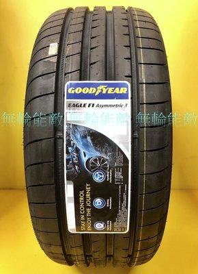 全新輪胎 GOODYEAR 固特異 F1 Asymmetric 3 F1A3 225/50-17 德國製 (含裝)