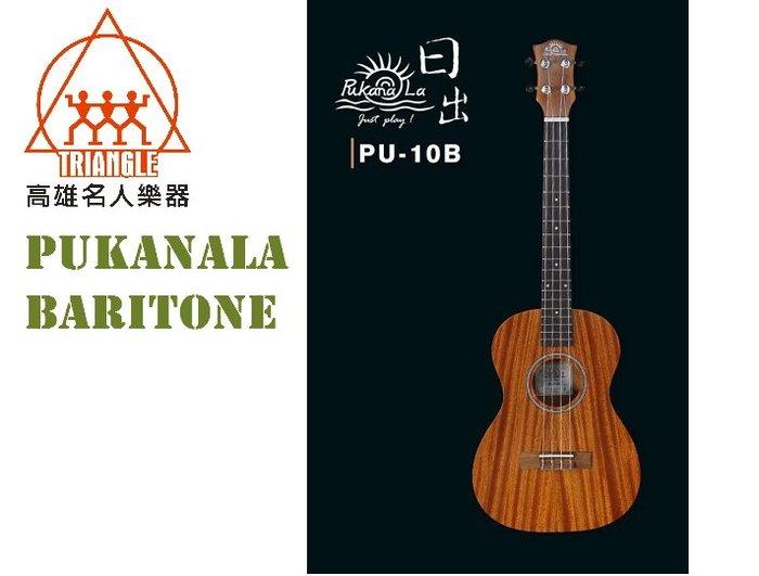 【名人樂器】PUKANALA Baritone pu-10b 30吋 烏克麗麗