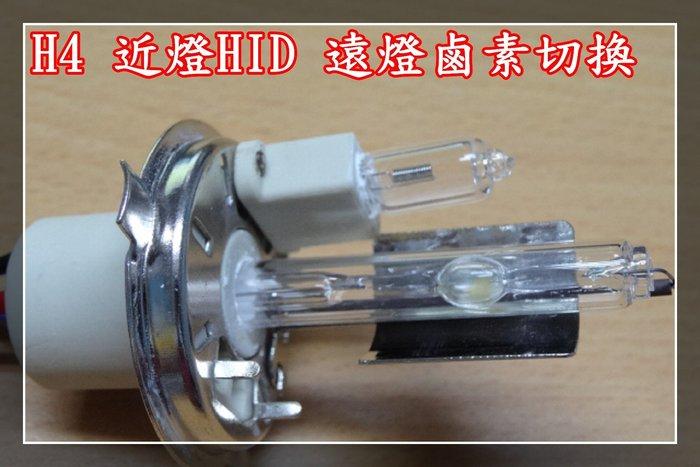 炬霸科技➽HID 燈管 24V  H4 近燈 遠燈 雙鹵素 切換 8000K *4支
