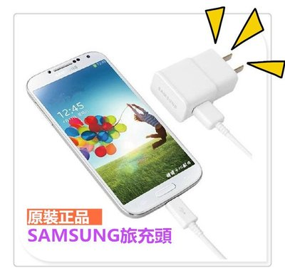 三星2A原廠品質旅充頭 充電頭 S6 Note 3 Note4  edge Iphone6 SONY LG HTC