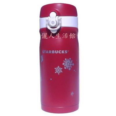 儷人~ 星巴克 Starbucks不鏽鋼隨身瓶 2011 耶誕紅色雪花 膳魔師 350ml 保溫瓶 雪花杯 超取 面交