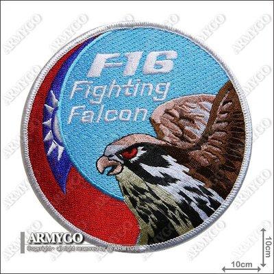【ARMYGO】空軍F16機種(10cm) 部隊章