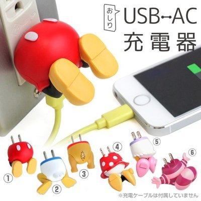 尼德斯Nydus~* 日本正版 迪士尼 米奇 米妮 唐老鴨 黛西 維尼 USB 轉接插頭 插座 AC 充電器 屁屁系列