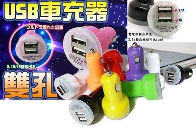 [福利站]2.1A/1A雙孔USB車充ipad/ipad2/iphone4/3GS/HTC/三星 迷你車充萬用充
