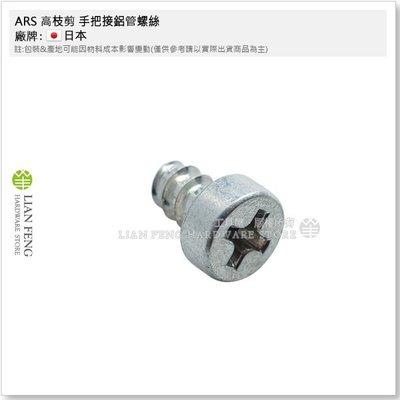 【工具屋】ARS 高枝剪 手把接鋁管螺絲 SP-39 把手 柄身 螺栓 固定 螺絲 高枝鋏配件 零件更換 日本