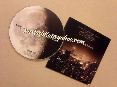 *** 親筆簽名!絶版! *** 李幸倪 Gin Lee Jeanie Lee 城外的月光 CD Single 單曲