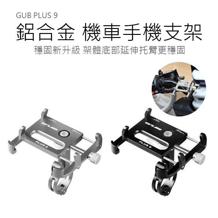 GUB PLUS 9 適合3.5-6.2吋  鋁合金手機架  機車手機架  機車手機支架   方程式單車 方程式 AC