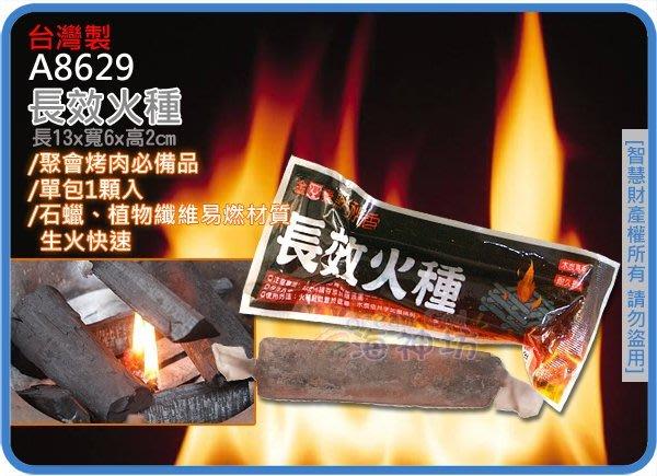 海神坊=台灣製 A8629 長效火種 中秋烤肉 碳烤 燒烤 搭配木碳 椰子碳 快速生火 耐久易燃 240入2300元免運