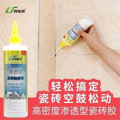 瓷磚膠強力黏合劑瓷磚修補牆磚空鼓鬆動注射灌縫膠家用地磚修復劑   全館免運
