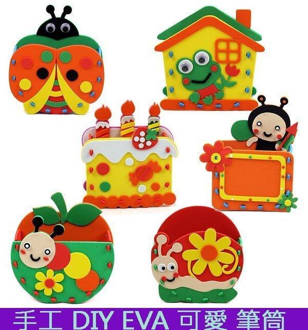♥*粉紅豬的店*♥開心小寶 可愛卡通 DIY 3D 立體 EVA 拼貼筆筒 手機座 黏貼 益智 兒童玩具 材料包-Q現貨