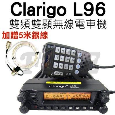《光華車神無線電》加贈五米銀線】含面板延長線組 Clarigo L96 車機 雙頻 無線電 MOTOROLA 車載台