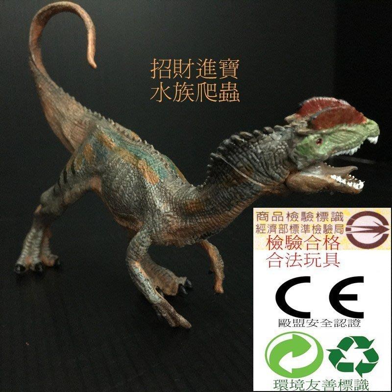 雙冠龍 雙脊龍 雙棘龍 恐龍 模型 擬真 動物 玩具 侏儸紀 世界 樂園 另售 雷龍 暴龍 三角龍 腕龍 迅猛龍 劍龍