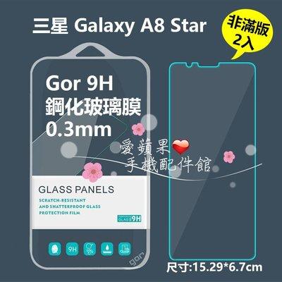 三星 A8 Star 美拍奇機 GOR 9H 非滿版 0.3MM 透明 鋼化 玻璃 保護貼 膜 2片 愛蘋果❤️ 現貨