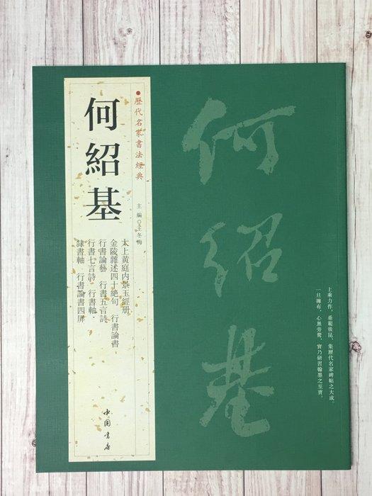 正大筆莊~『歷代名家書法經典 何紹基』字帖 書法 中國書房