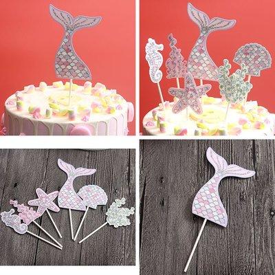新品上市#蛋糕裝飾插牌 唯美銀粉彩色海洋系魚尾貝殼海藻派對蛋糕裝飾插牌