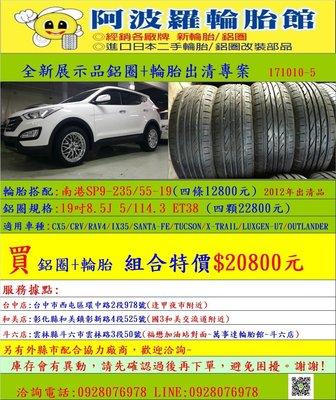 全新19吋5/114.3鋁圈搭配南港235/55-19輪胎四條一組,限量特賣中。歡迎洽詢