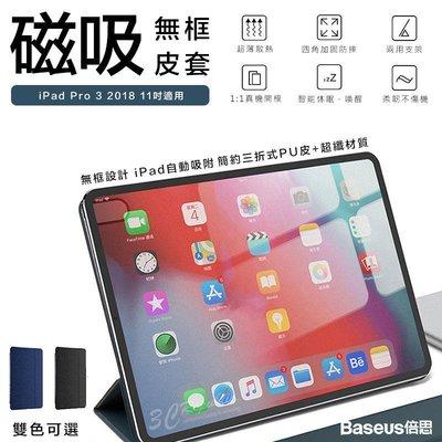 倍思 Apple iPad pro 3 2018 11吋 磁吸 三折 簡約 無框 保護殼 皮套 保護套