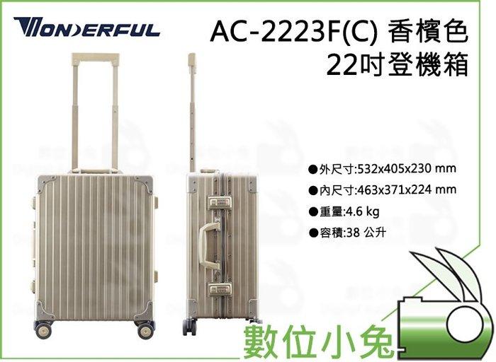 數位小兔【Wonderful 萬得福 AC-2223F(C) 香檳色 22吋登機箱】旅行箱 鋁合金 萬向輪 拉桿箱