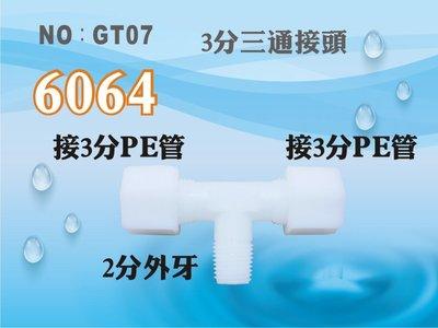 【龍門淨水】塑膠接頭 6064 2分牙接3分管 3分三通 T型接頭 轉接頭 台灣製造 直購價20元(GT07)
