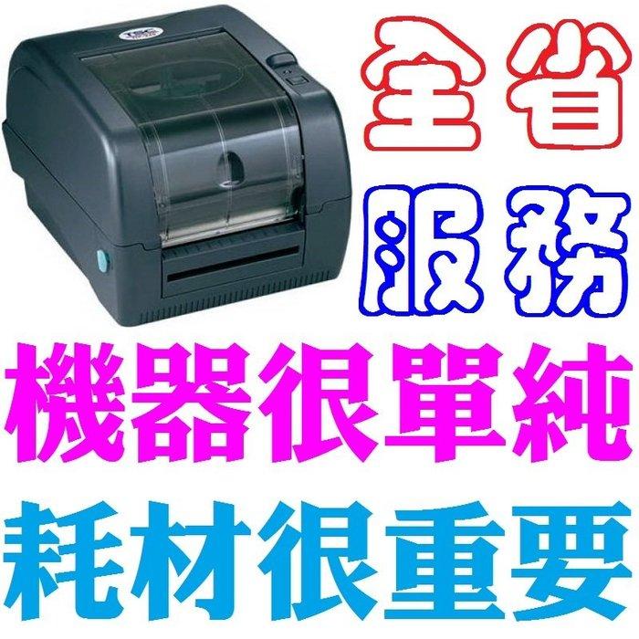 TTP-345/TTP-247條碼機貼紙機標籤機印工商貼紙廣告貼紙姓名貼紙營養成分標示說明貼紙二維條碼貼紙屏東高雄印貼紙