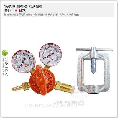 【工具屋】YAMATO 調整器 乙炔調整 乙炔錶 (YR-71 紅) 氧氣乙炔 熔接 日本品牌