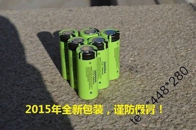 松下PANASONIC全新超强5500MAH以上 26650電池2粒 送(1個旅行電池盒)手電筒(保證正貨假一賠十)