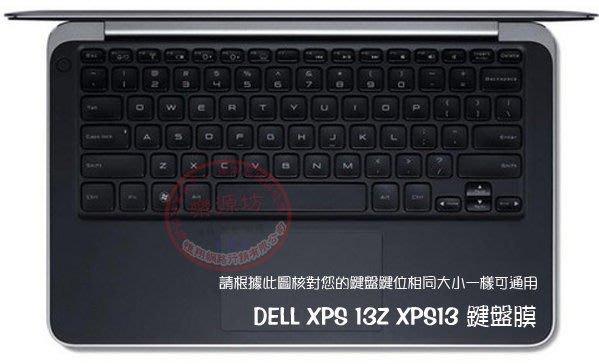 *蝶飛*DELL XPS13/XPS 13R/XPS 12/Vostro V3360/Inspiron14Z凹凸鍵盤膜