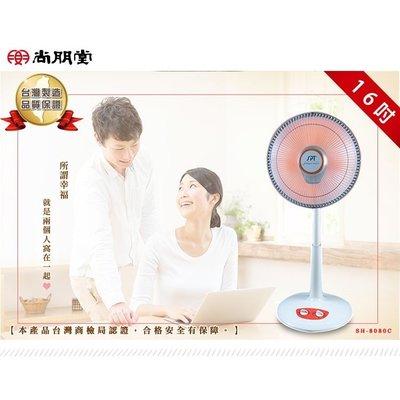 台南家電館~SPT尚朋堂40cm碳素燈定時電暖器【 SH-8080C 】~台灣製造 (橘)