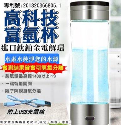 59015-205-興雲網購3店 富氫水素水杯 負離子 淨水器過濾 水素杯 充電便攜式 玻璃水杯 日本同步養生 健康水杯