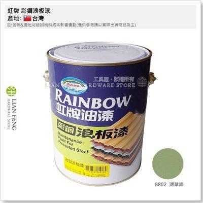 【工具屋】虹牌 彩鋼浪板漆 8802 ...