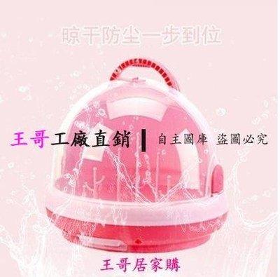 【王哥】嬰兒奶瓶收納箱可手提奶瓶儲存晾幹架便攜式寶寶收納盒餐具儲存盒DX-118931