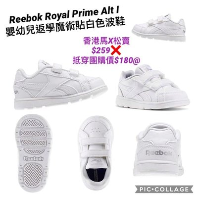 Reebok嬰幼兒返學魔術貼白色波鞋 - Royal Prime Alt I