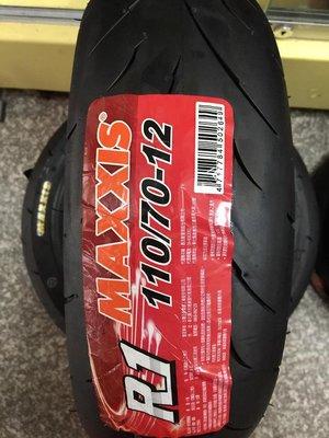 【高雄阿齊】瑪吉斯 MAXXIS R1 110/70-12 機車輪胎