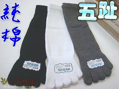 【大J襪庫】H-1-3純棉長五趾襪-黑灰白色-五指襪5趾襪-隱形襪長襪半統襪-棉質吸汗抗菌除臭襪-男襪女襪遠離腳臭台灣製