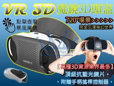 【送無線搖桿】暴風魔鏡4 VR CASE 小宅 千幻魔鏡 Google Cardboard VR 3D 眼鏡 虛擬實境