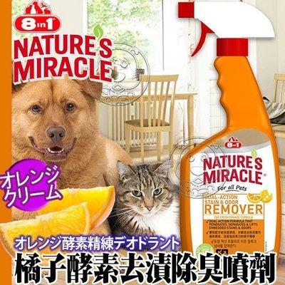 【🐱🐶培菓寵物48H出貨🐰🐹】美國8in1《自然奇蹟》橘子酵素去漬除臭噴劑-24oz 特價400元