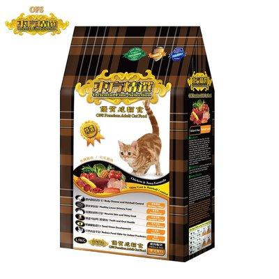 《 東方精選 OFS 》優質成貓1.5kg(雞肉鮪魚)