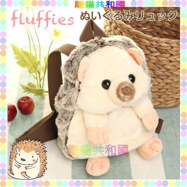 ※龍貓共和國※動物園《日本正版fluffies超療癒小刺蝟寶寶2way手提後背包包 兒童背包 動物造型小童背包書包》禮物