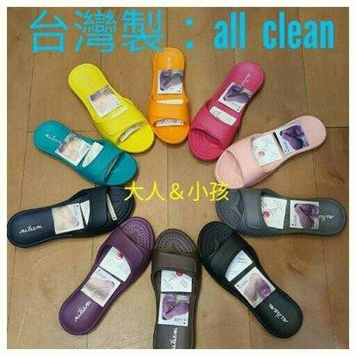all clean 台灣製真正品 大人+小孩 環保拖鞋 室內拖鞋  沙灘鞋