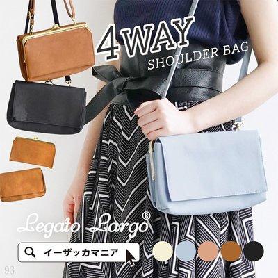 日本 Legato Largo 皮革 4用子母可拆 側背包 口金包 珠扣包 斜背包 肩背包 大開口包 長夾 錢包 方包