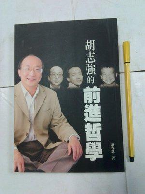 昀嫣二手書 胡志強的前進哲學 胡志強簽贈題跋本 聖文書局 民國94年
