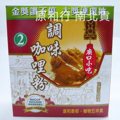 小磨坊廟口小吃 調味咖哩粉(五辛素)600公克〔原和行〕8盒*特價105